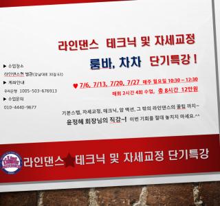 라인댄스 테크닉&자세교정 단기특강~!
