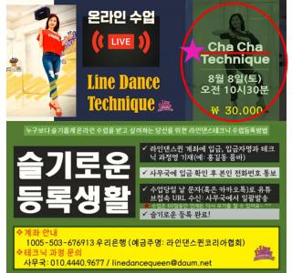 8/8 온라인 테크닉(차차)특강 안내~