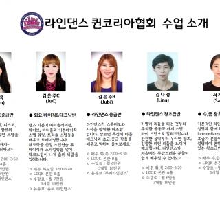 라인댄스퀸코리아협회 본원 수업소개