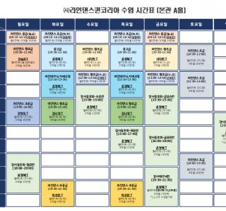 라인댄스퀸코리아협회 정규수업 시간표