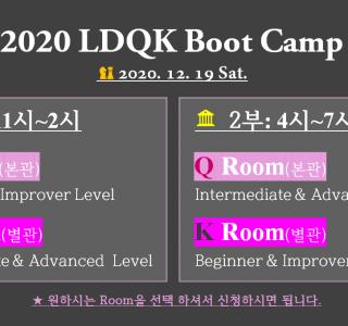 '2020 LDQK BooT Camp' 접수안…