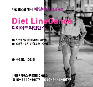 Diet LineDance~!