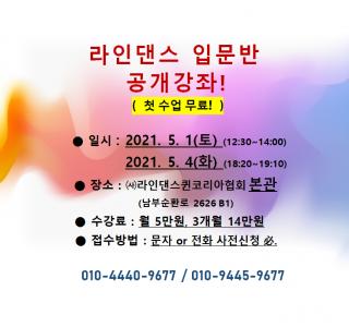 라인댄스퀸협회 입문반 무료 공개강좌 안내